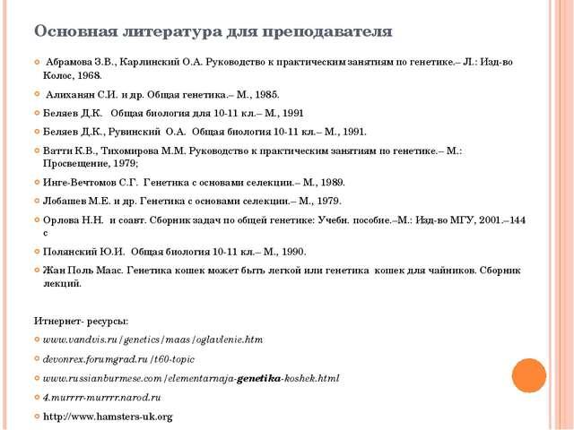 Основная литература для преподавателя Абрамова З.В., Карлинский О.А. Руковод...