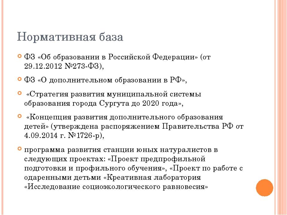 Нормативная база ФЗ «Об образовании в Российской Федерации» (от 29.12.2012 №2...