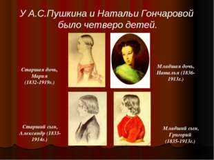 У А.С.Пушкина и Натальи Гончаровой было четверо детей. Старшая дочь, Мария (1
