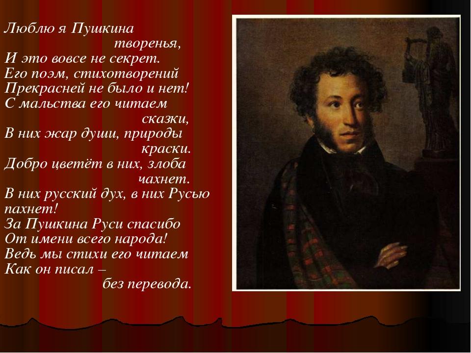 День пушкин стих