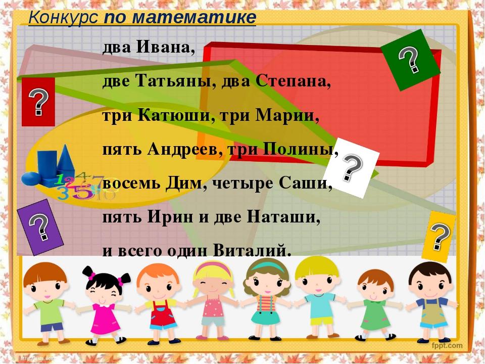 Конкурс по математике два Ивана, две Татьяны, два Степана, три Катюши, три Ма...