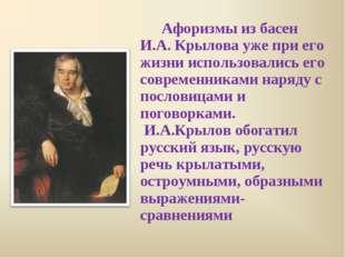 Афоризмы из басен И.А. Крылова уже при его жизни использовались его соврем