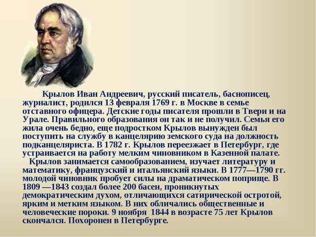 Крылов Иван Андреевич, русский писатель, баснописец, журналист, родился 13...