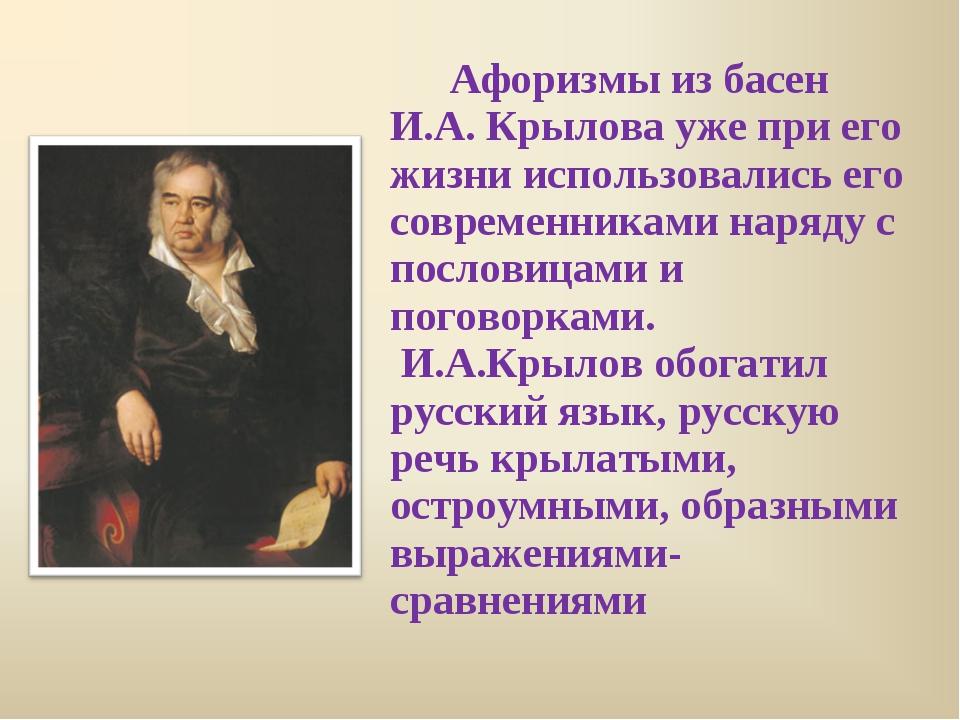 Афоризмы из басен И.А. Крылова уже при его жизни использовались его соврем...