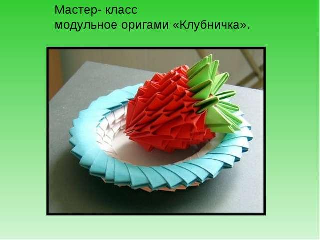 Мастер- класс модульное оригами «Клубничка».