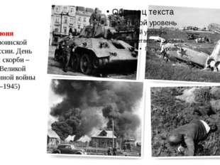22 июня – День воинской славы России. День памяти и скорби – начало Великой О
