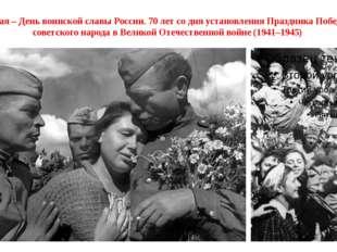 9 мая – День воинской славы России. 70 лет со дня установления Праздника Побе