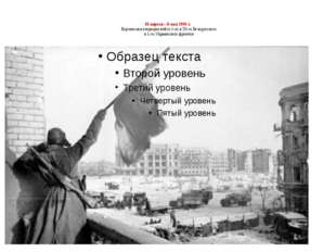16 апреля – 8 мая 1945 г. Берлинская операция войск 1-го и 20-го Белорусского