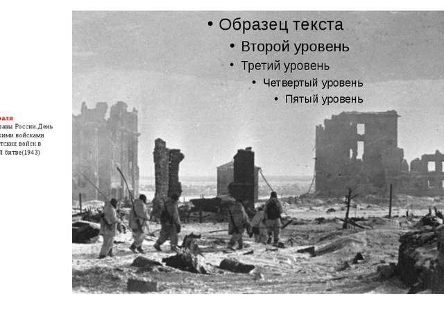 2 февраля – День воинской славы России.День разгрома советскими войсками неме...