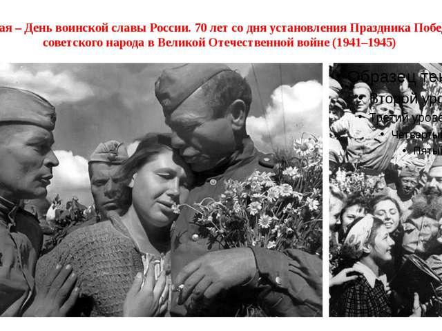 9 мая – День воинской славы России. 70 лет со дня установления Праздника Побе...