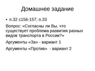 Домашнее задание п.32 с156-157; п.33 Вопрос: «Согласны ли Вы, что существует