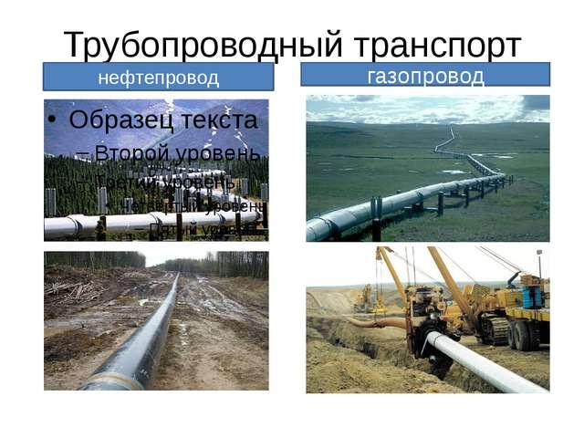 Трубопроводный транспорт газопровод нефтепровод