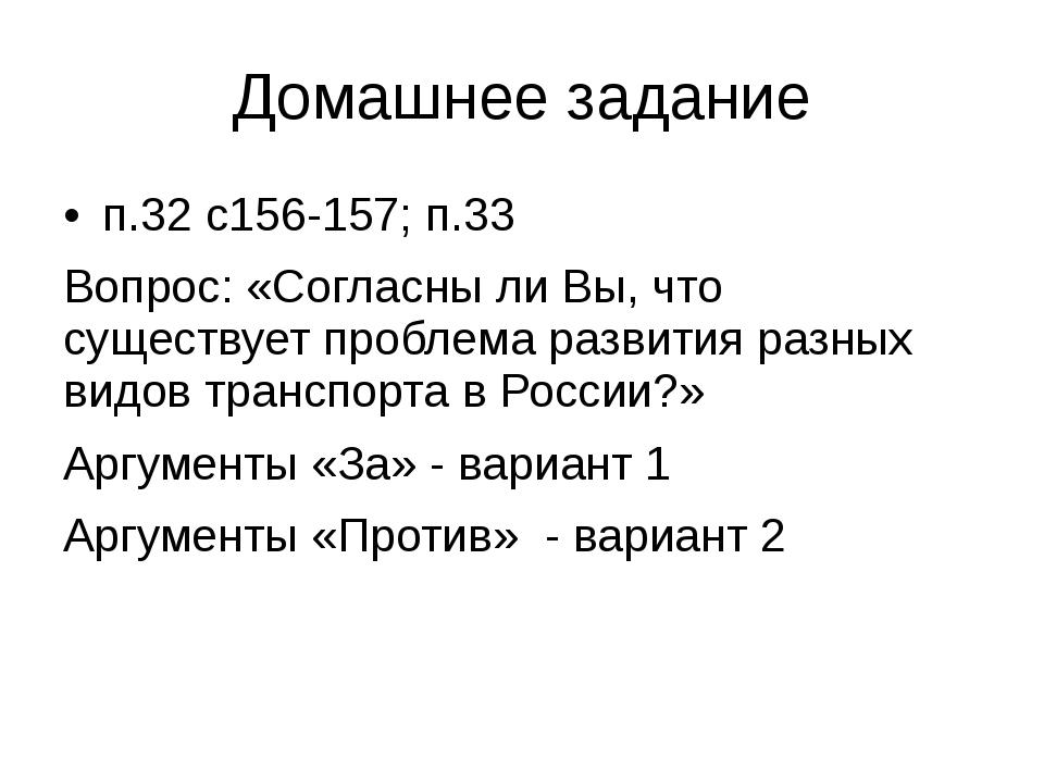 Домашнее задание п.32 с156-157; п.33 Вопрос: «Согласны ли Вы, что существует...