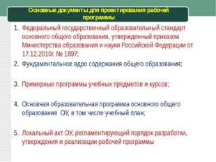 Основные документы для проектирования рабочей программы Федеральный государс