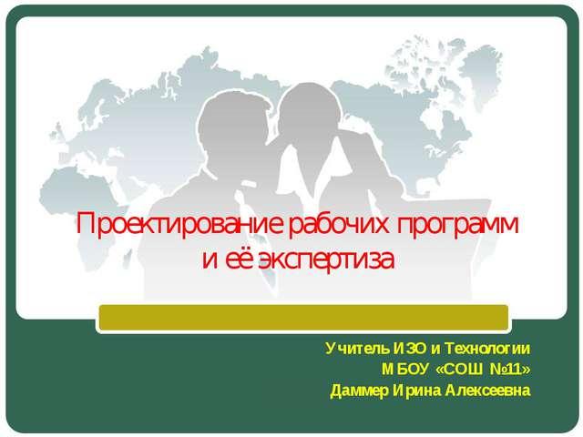 Проектирование рабочих программ и её экспертиза Учитель ИЗО и Технологии МБОУ...