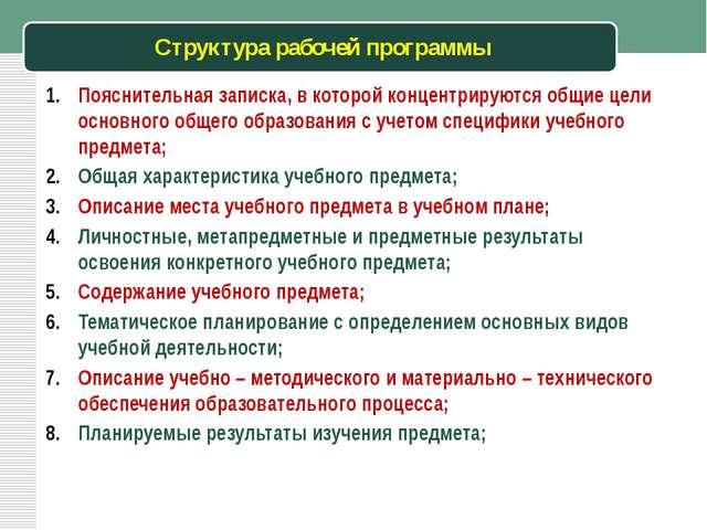 Структура рабочей программы Пояснительная записка, в которой концентрируются...