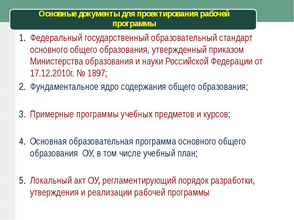 Основные документы для проектирования рабочей программы Федеральный государс...