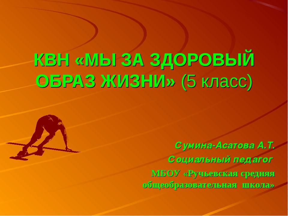 КВН «МЫ ЗА ЗДОРОВЫЙ ОБРАЗ ЖИЗНИ» (5 класс) Сумина-Асатова А.Т. Социальный пед...