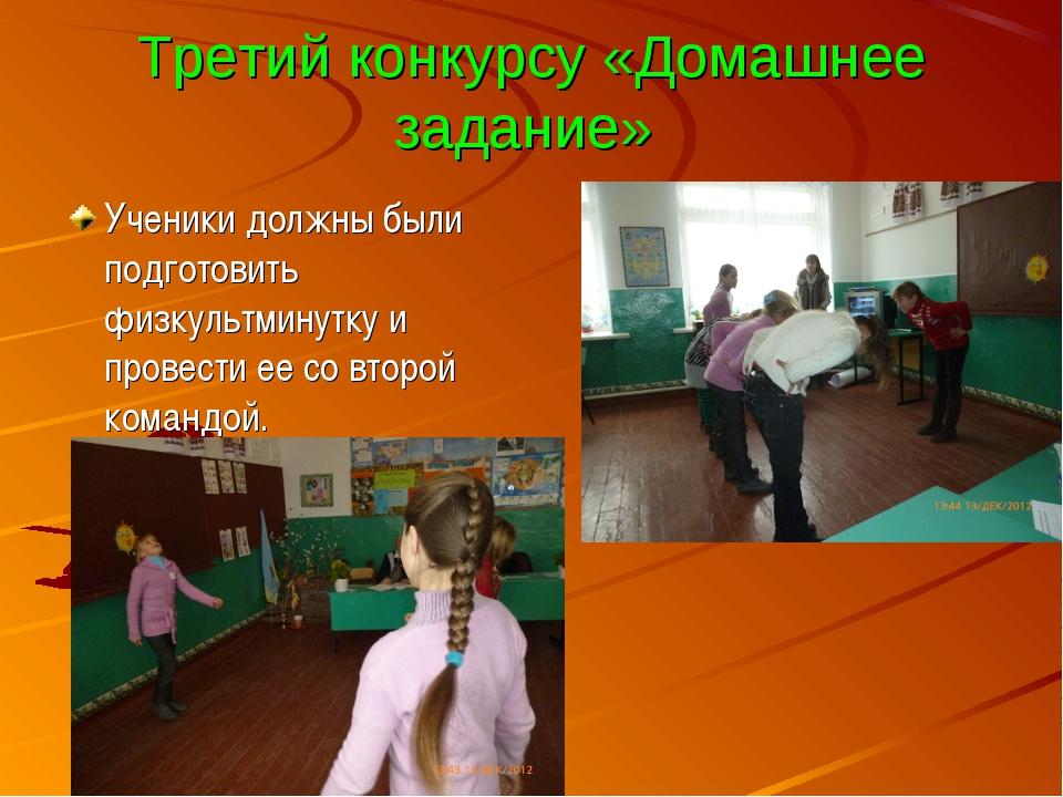 Третий конкурсу «Домашнее задание» Ученики должны были подготовить физкультми...