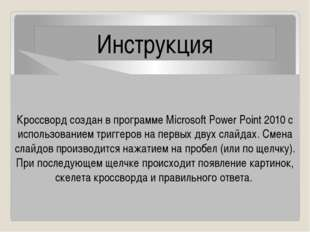 Инструкция Кроссворд создан в программе Microsoft Power Point 2010 с использ