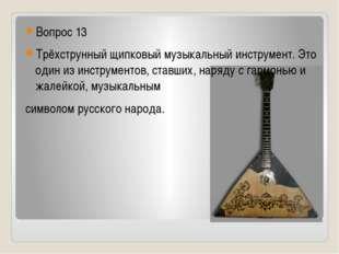 Вопрос 13 Трёхструнный щипковый музыкальный инструмент. Это один из инструме