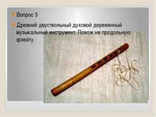 Вопрос 3 Древний двуствольный духовой деревянный музыкальный инструмент. Пох