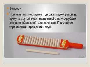 Вопрос 4 При игре этот инструмент держат одной рукой за ручку, а другой водя