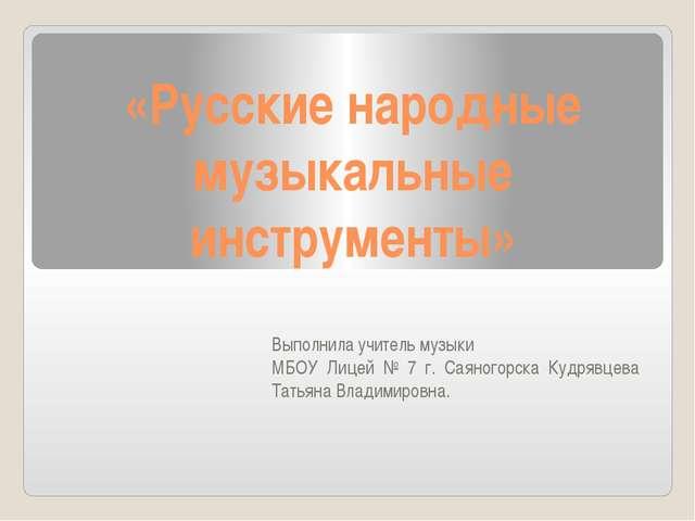 «Русские народные музыкальные инструменты» Выполнила учитель музыки МБОУ Лиц...