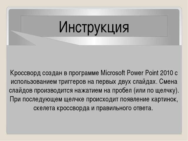 Инструкция Кроссворд создан в программе Microsoft Power Point 2010 с использ...