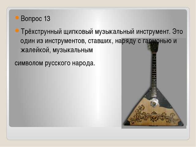 Вопрос 13 Трёхструнный щипковый музыкальный инструмент. Это один из инструме...