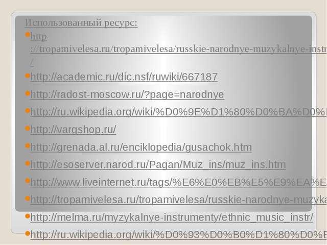 Использованный ресурс: http://tropamivelesa.ru/tropamivelesa/russkie-narodny...