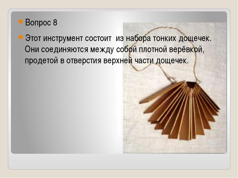 Вопрос 8 Этот инструмент состоит из набора тонких дощечек. Они соединяются м...