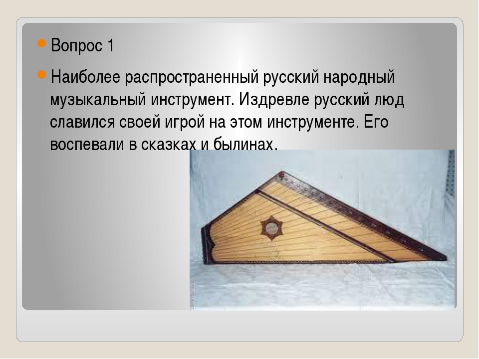 Вопрос 1 Наиболее распространенный русский народный музыкальный инструмент....