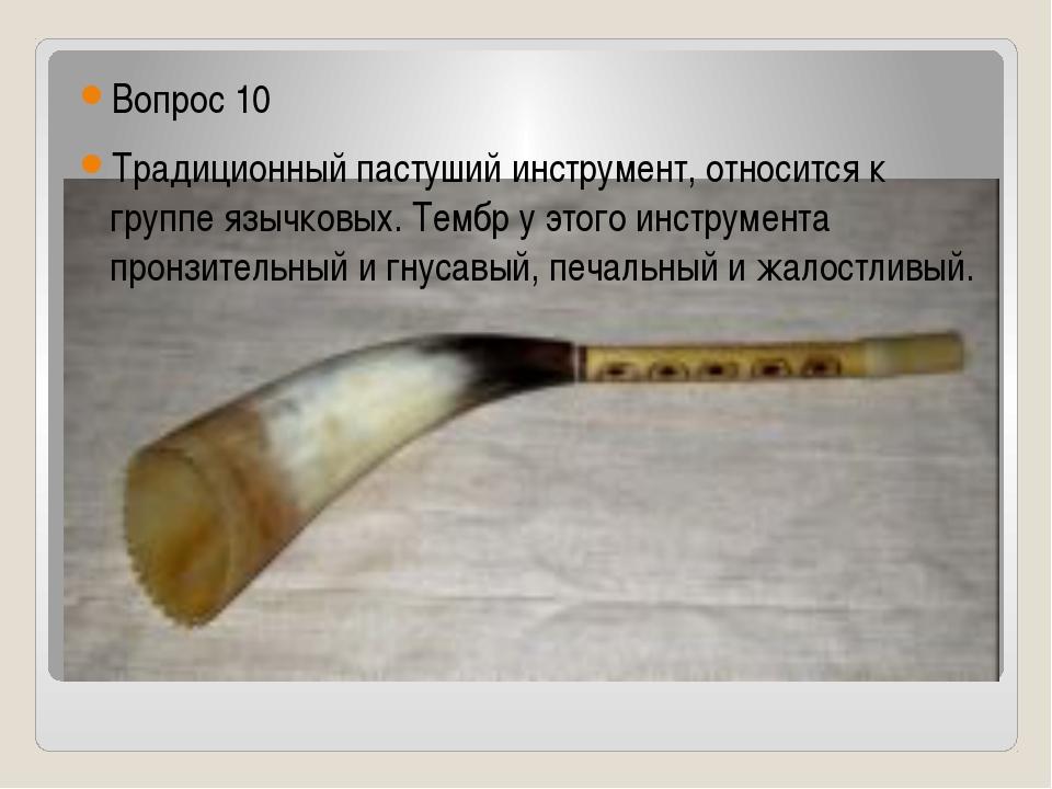 Вопрос 10 Традиционный пастуший инструмент, относится к группе язычковых. Те...
