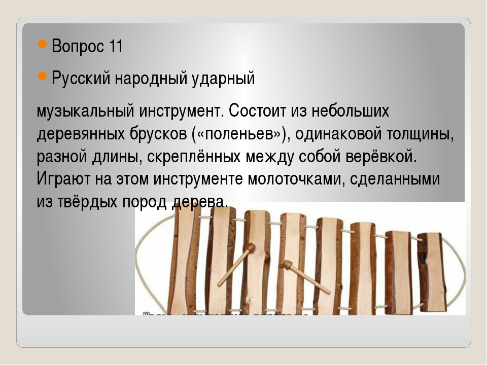 Вопрос 11 Русскийнародный ударный музыкальный инструмент. Состоит из небол...