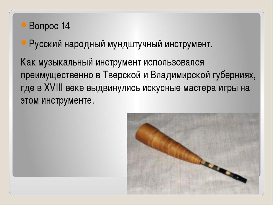 Вопрос 14 Русский народныймундштучныйинструмент. Как музыкальный инструмен...