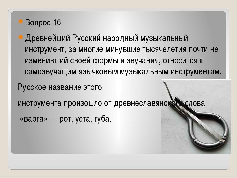 Вопрос 16 Древнейший Русский народный музыкальный инструмент, за многие мину...