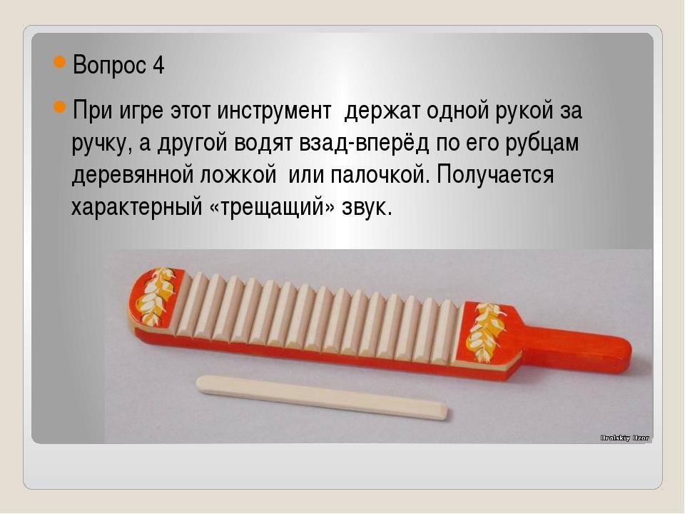 Вопрос 4 При игре этот инструмент держат одной рукой за ручку, а другой водя...