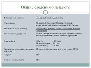 Общие сведения о педагоге Фамилия,имя, отчество АхметоваИнна Владимировна Обр