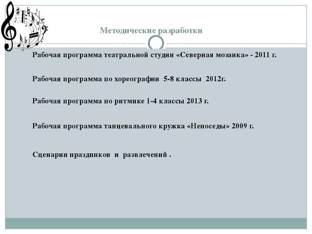 Методические разработки Рабочая программа театральной студии «Северная мозаик...