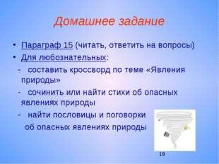 Домашнее задание Параграф 15 (читать, ответить на вопросы) Для любознательных