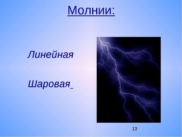 Молнии: Линейная Шаровая