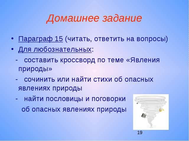 Домашнее задание Параграф 15 (читать, ответить на вопросы) Для любознательных...