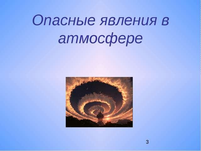 Опасные явления в атмосфере