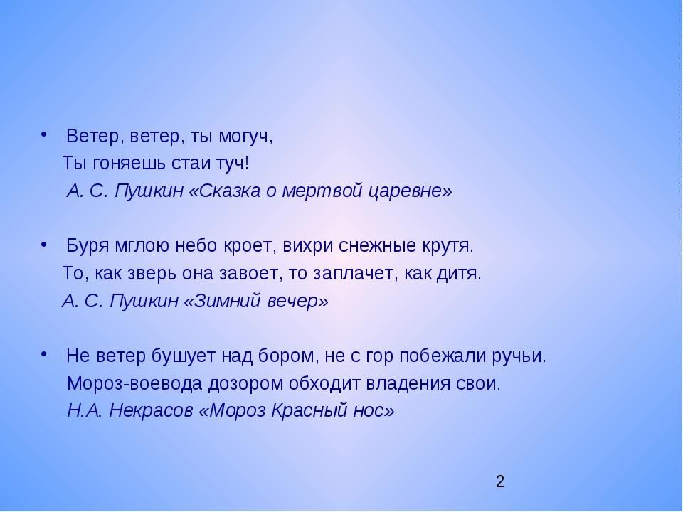 Ветер, ветер, ты могуч, Ты гоняешь стаи туч! А. С. Пушкин «Сказка о мертвой ц...