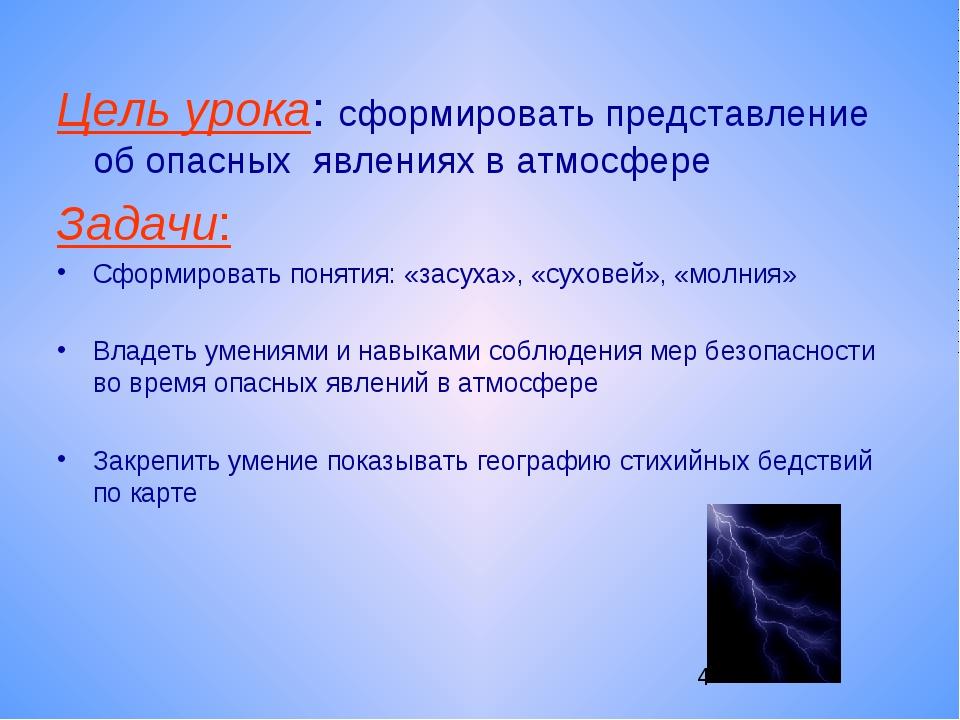 Цель урока: сформировать представление об опасных явлениях в атмосфере Задачи...