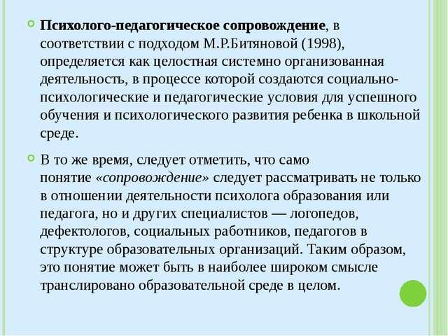 Психолого-педагогическое сопровождение, в соответствии с подходом М.Р.Битянов...