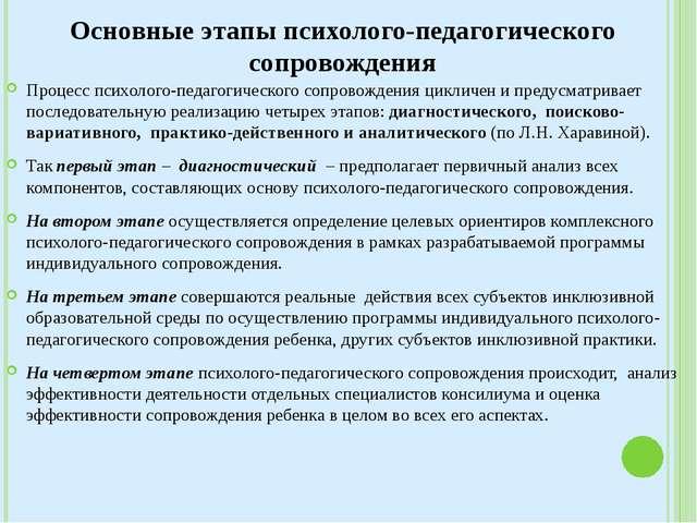 Основные этапы психолого-педагогического сопровождения Процесс психолого-педа...