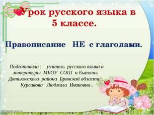 Правописание НЕ с глаголами. Подготовила : учитель русского языка и литерату