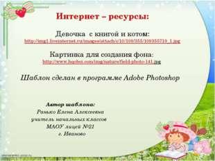 Интернет – ресурсы: Девочка с книгой и котом: http://img1.liveinternet.ru/ima